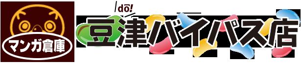 マンガ倉庫豆津バイパス店